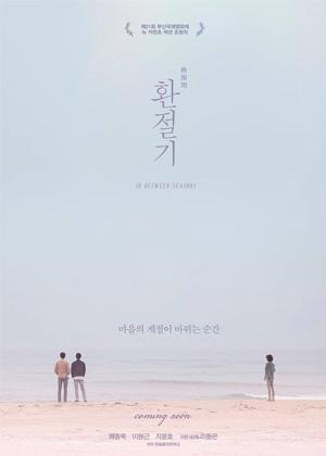 hwan_teaser